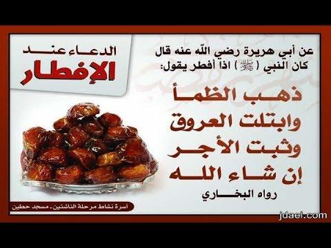 صورة دعاء الافطار في رمضان , اجمل الادعية الرمضانية