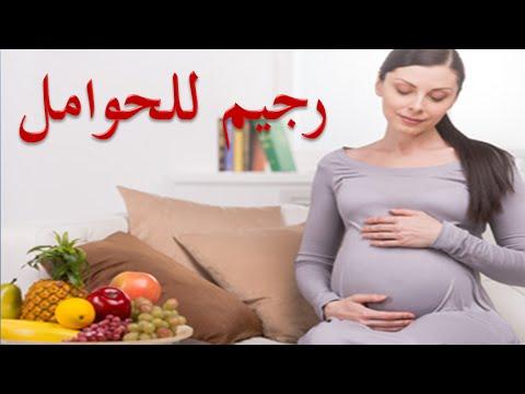 صورة رجيم الحامل , نظام غذائى للحامل 1778 1
