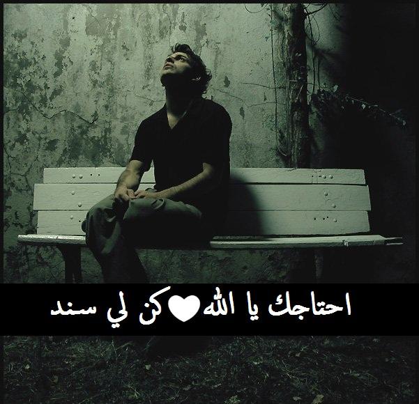 بالصور اجمل الصور الحزينة جدا , صور للحزن العميق جدا 2269 14