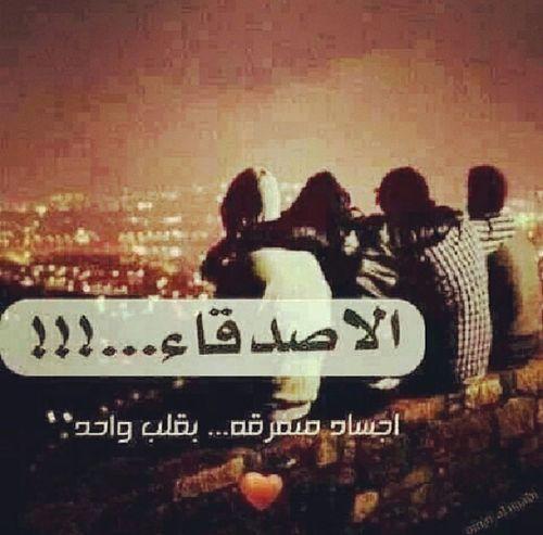 بالصور كلمات عن الصداقة , الصداقة و اجمل كلمات عنها 2277 7