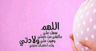 بالصور ادعية تسهيل الولاده , ادعية مروية عن نبينا الكريم 2286 13 310x165