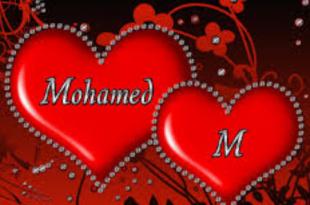 صورة صور لاسم محمد , احلى صور لاسم محمد