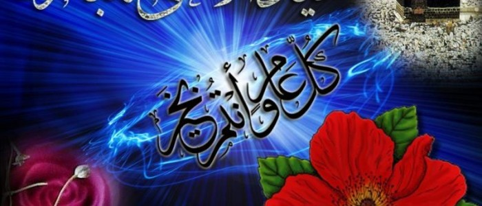 صوره صور عيد الاضحى المبارك , اجمل صور لعيد الاضحى المبارك