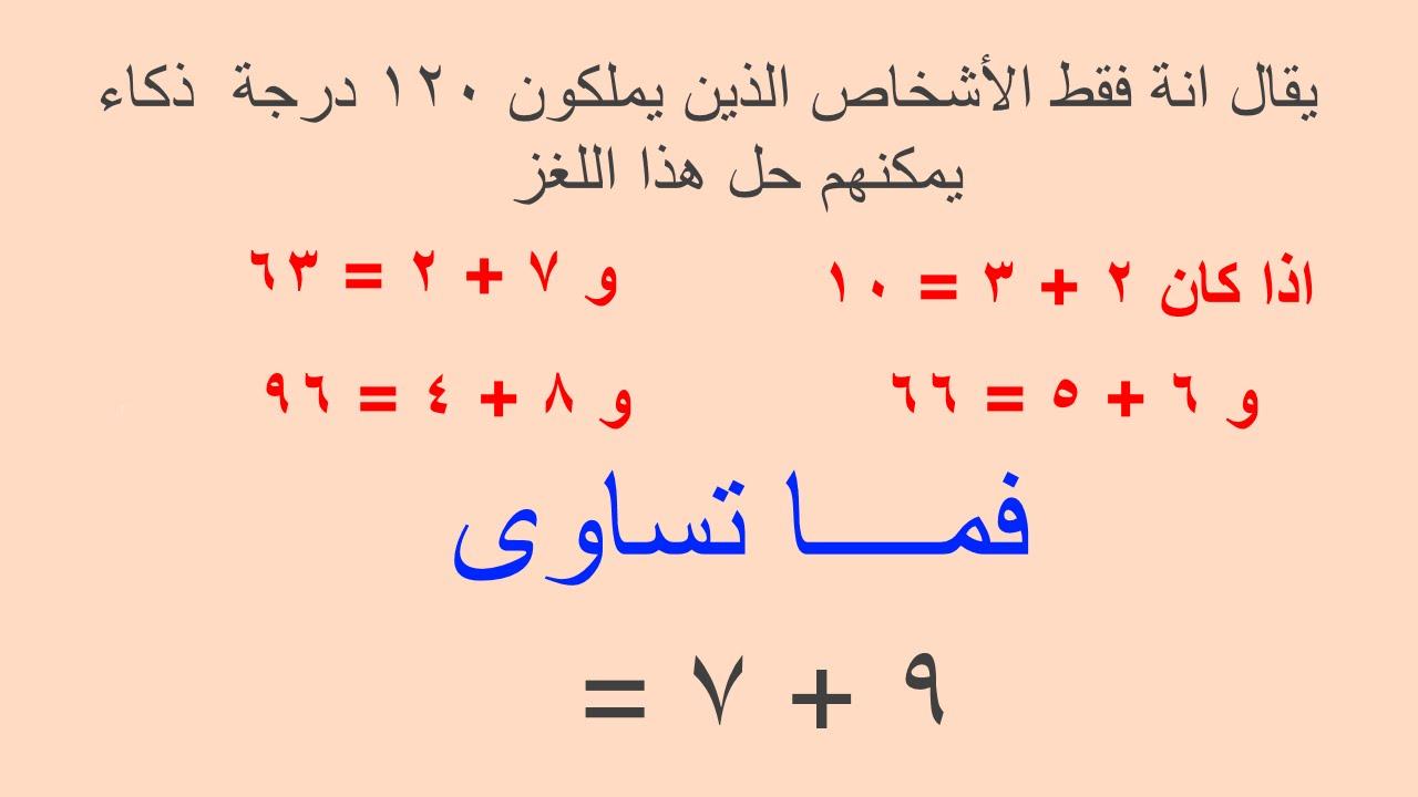 بالصور الغاز رياضيات سهلة مع الحل , اسهل الالغاز الرياضيه 2315 4
