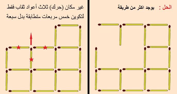 بالصور الغاز رياضيات سهلة مع الحل , اسهل الالغاز الرياضيه 2315 7