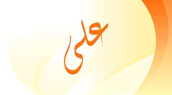 صورة معنى اسم علي , معاني اسم علي