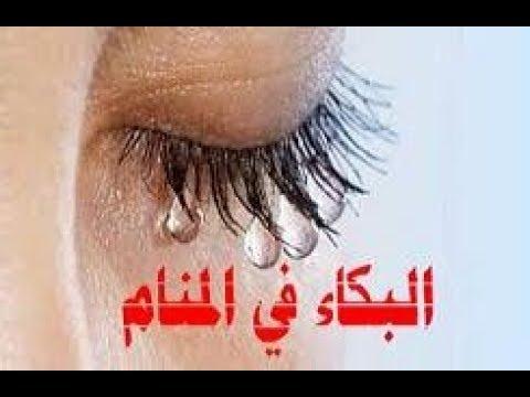 بالصور حلمت اني ابكي بشدة , تفسير احلام حزينه 2377 2