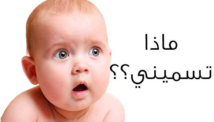 بالصور اسماء اولاد مميزه , اجمل اسماء اولاد 2417 4
