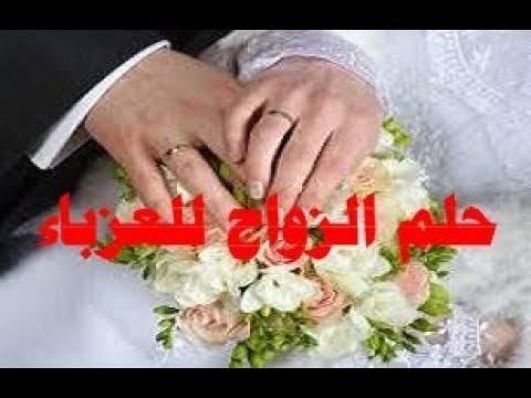 صورة حلمت اني عروس وانا عزباء , تفسير احلام العرس للمتزوجات 2455 2