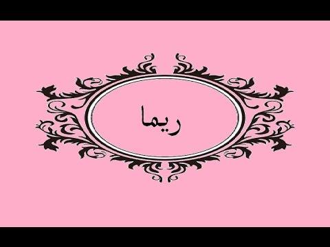 بالصور معنى اسم ريما , معاني اسماء بنات 2545 2