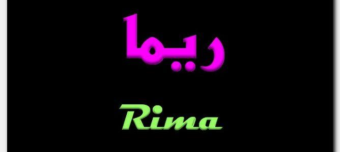صورة معنى اسم ريما , معاني اسماء بنات