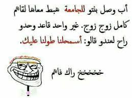 بالصور صور جزائرية مضحكة , اجمل صور مضحكة للجزائر 2555 11