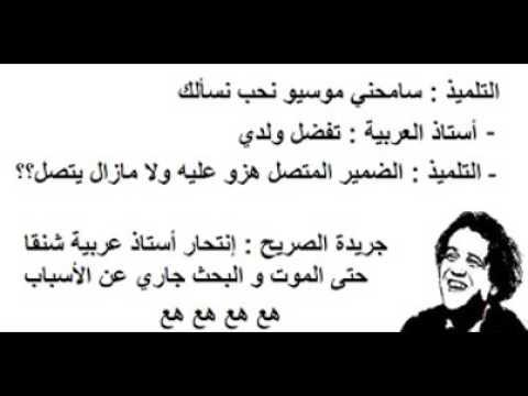 بالصور صور جزائرية مضحكة , اجمل صور مضحكة للجزائر 2555 13
