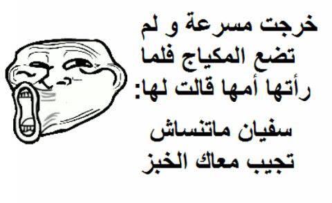 بالصور صور جزائرية مضحكة , اجمل صور مضحكة للجزائر 2555 4