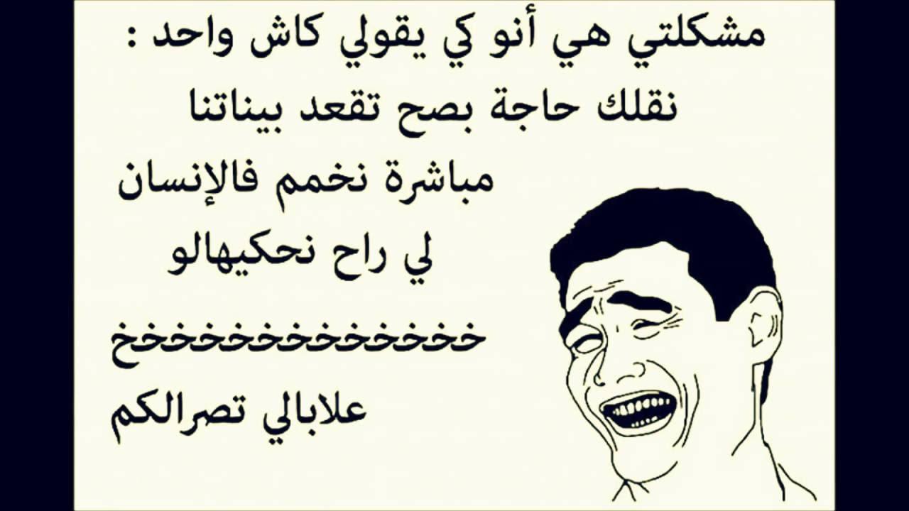 بالصور صور جزائرية مضحكة , اجمل صور مضحكة للجزائر 2555 8