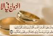 بالصور دعاء للزواج , احلى ادعية للزواج 2598 2 110x75