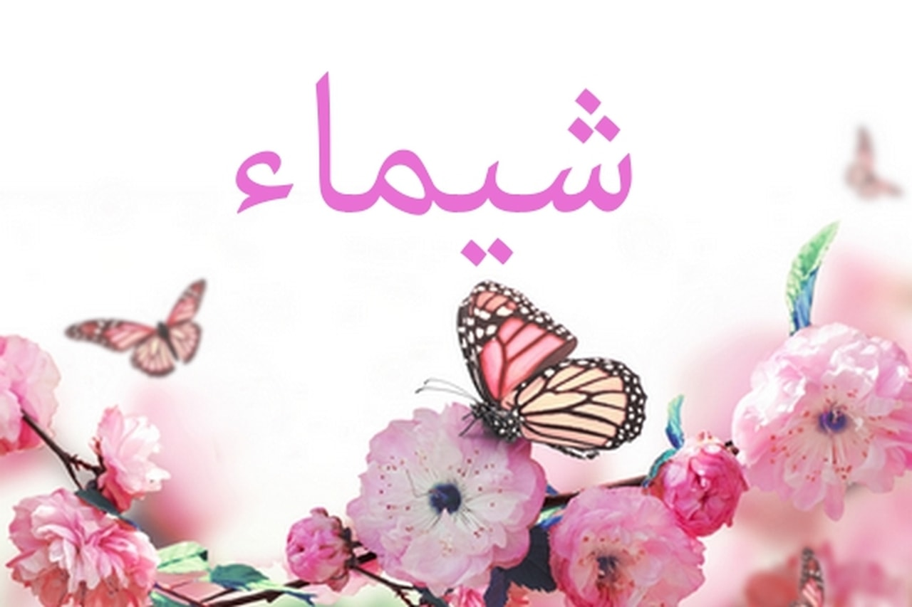 صورة صور اسم شيماء , احلى صور لاسم شيماء