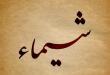 بالصور صور اسم شيماء , احلى صور لاسم شيماء 2646 2 110x75