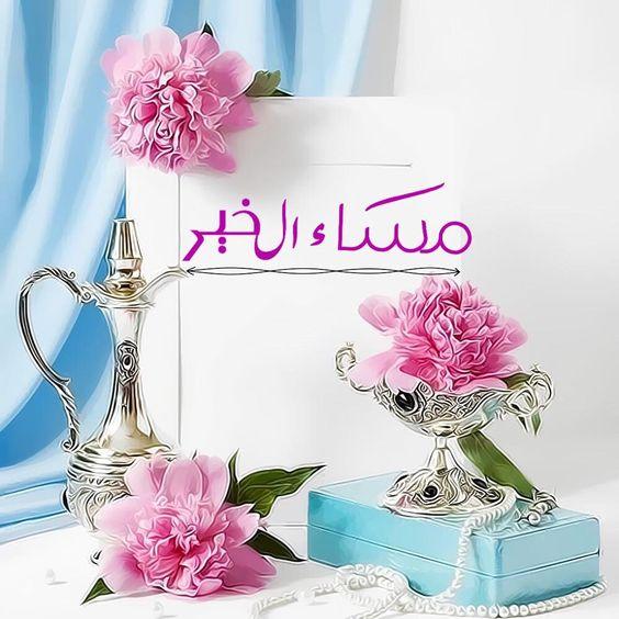 صورة مسجات مساء الخير , احلى رسائل للمساء