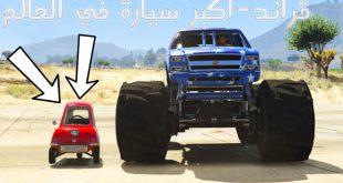 صور اكبر سيارة في العالم , صور اكبر سيارة بالعالم