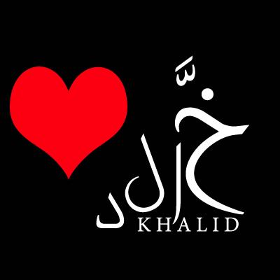 صوره صور اسم خالد , احلى صور لاسم خالد