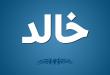 بالصور صور اسم خالد , احلى صور لاسم خالد 2718 5 110x75