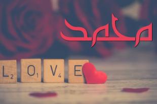 صورة معنى اسم محمد , اعرف معنى اسم محمد