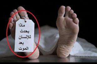 بالصور ماذا يحدث بعد الموت , ماذا بعد طلوع الروح 2757 3 310x205