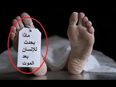 صورة ماذا يحدث بعد الموت , ماذا بعد طلوع الروح