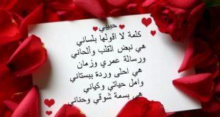 كلام حب ورومانسية , احلى كلام في الحب و الرومانسيه