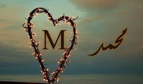 بالصور صور عن اسم محمد , اجمل الصور لاسم محمد مزخرفة 2784 1