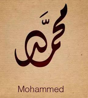 بالصور صور عن اسم محمد , اجمل الصور لاسم محمد مزخرفة 2784 5