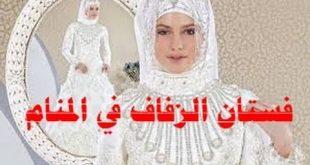 تفسير حلم العروس بالفستان الابيض , ما هوا تفسير فستان الزفاف فى المنام