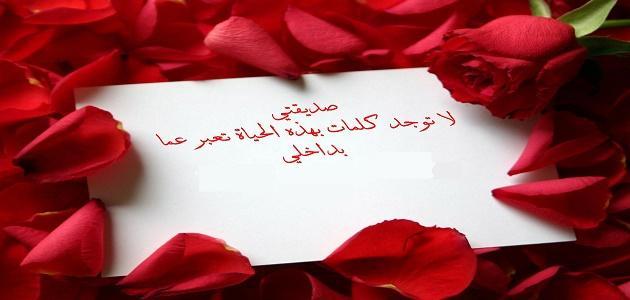 صورة رسالة شكر لصديقتي , كلمات شكر وتقدير للصديقة