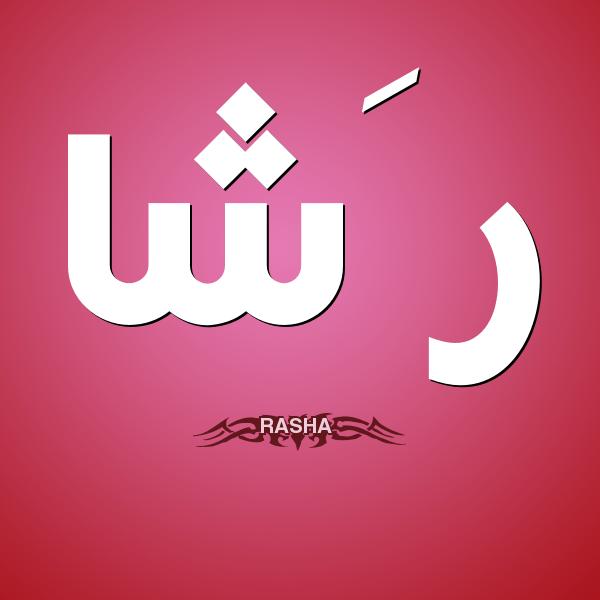 صورة معنى اسم رشا , معانى مميزة وجذابة لاسم رشا