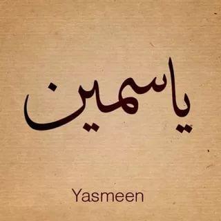 بالصور صور اسم ياسمين , اجمل الصور المزخرفة لاسم ياسمين 2932 8