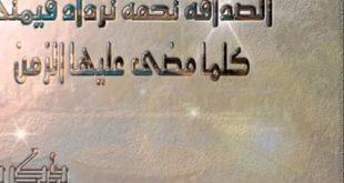 بالصور قصيدة عن الصديق , اجمل ما قيل من كلمات فى مدح الصديق 2947 3 310x165