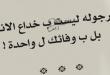 صور قصيدة مدح في رجل شهم , كلمات مديح فى صفات الشهامة