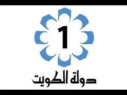بالصور تردد قناة الكويت , تعرف على احدث الترددات لقناة الكويت 2958 2