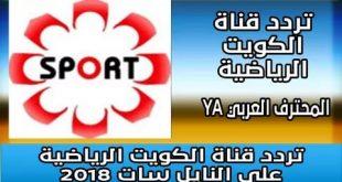 صوره تردد قناة الكويت , تعرف على احدث الترددات لقناة الكويت