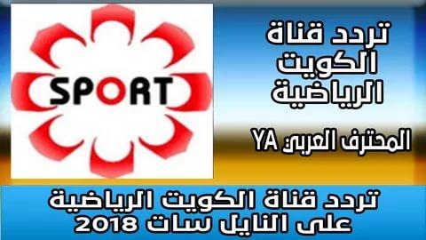 صورة تردد قناة الكويت , تعرف على احدث الترددات لقناة الكويت