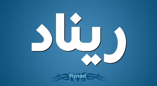 صور ما معنى اسم ريناد , معانى مميزة لاسم ريناد