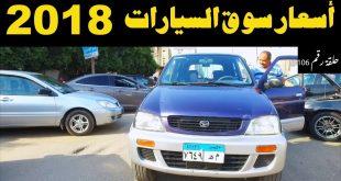 صورة اسعار السيارات الجديدة فى مصر 2019 , تعرف على الاسعار الجديدة للسيارات فى مصر
