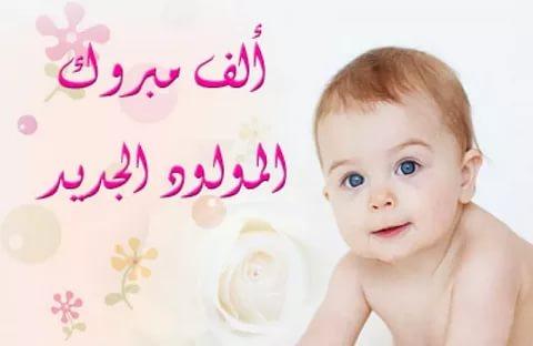 صورة دعاء المولود الجديد , اجمل الادعية بمناسبة قدوم المولود الجديد
