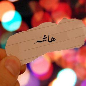 صور معنى اسم هاشم , معانى مميزة لاسم هاشم