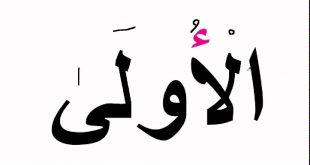 صورة كلمات عربية , اجمل الكلمات العربية البليغة