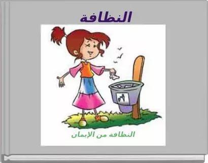 بالصور موضوع تعبير عن النظافة , كلمات تحث على النظافة 3055