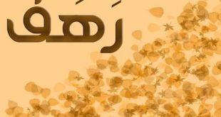 صورة معنى اسم رهف , معانى جميلة ورائعة الفتيات