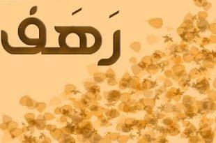 صور معنى اسم رهف , معانى جميلة ورائعة الفتيات
