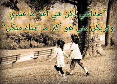 صور صور معبرة عن الصداقة , كلمات تعبر عن قسمة الصداقة